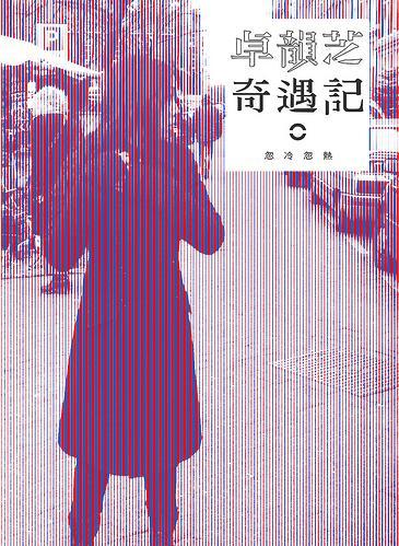 More about 卓韻芝奇遇記3:忽冷忽熱