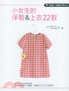 More about 小女生的洋裝&上衣22款