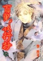 More about 百鬼夜行抄 15