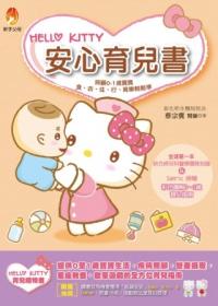 More about Hello Kitty 安心育兒書
