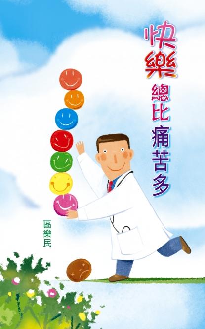 More about 區樂民散文作品16–快樂總比痛苦多
