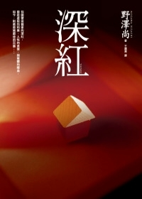 Image of 深紅