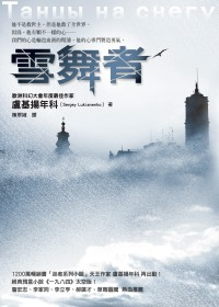 More about 雪舞者