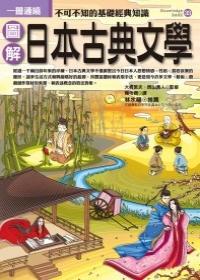 更多有關 圖解日本古典文學 的事情