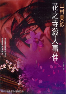 Image of 花之寺殺人事件