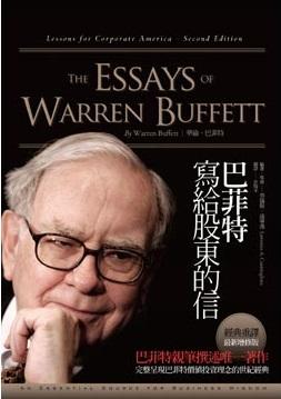 更多有關 巴菲特寫給股東的信 的事情