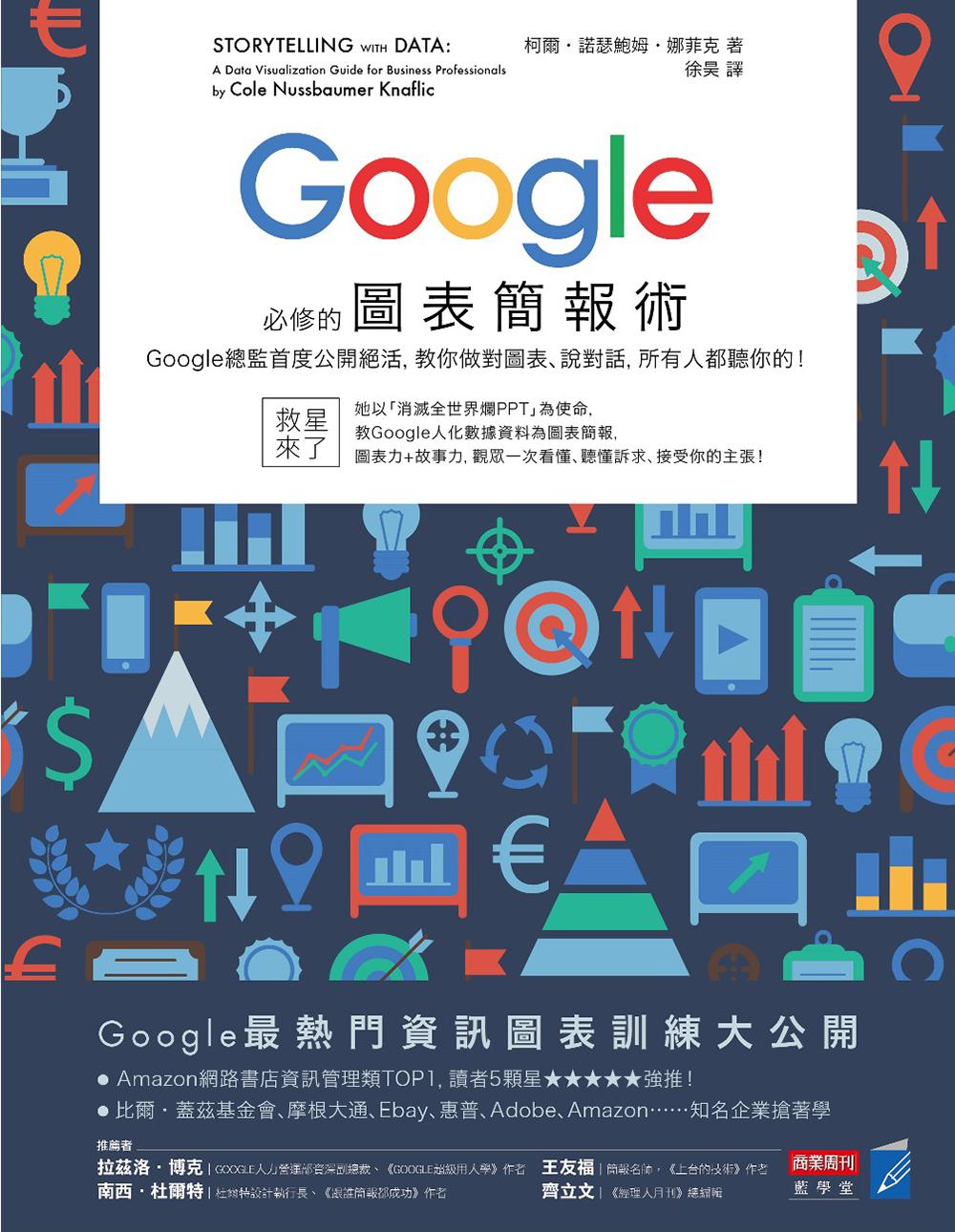 Google必修的圖表簡報術 :, Google總監首度公開絕活, 教你做對圖表、說對話, 所有人都聽你的! /